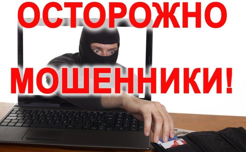 Внимание, мошенники! Как Вас обманывают с помощью смс-рассылки