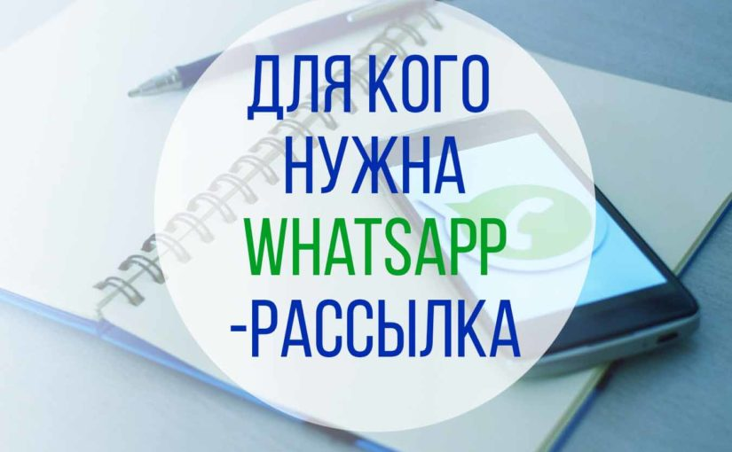 WhatsApp-рассылка: новый инструмент продвижения бизнеса