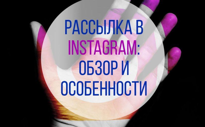 Рассылка персональных сообщений в Instagram Direct: целевая аудитория у вас на ладони