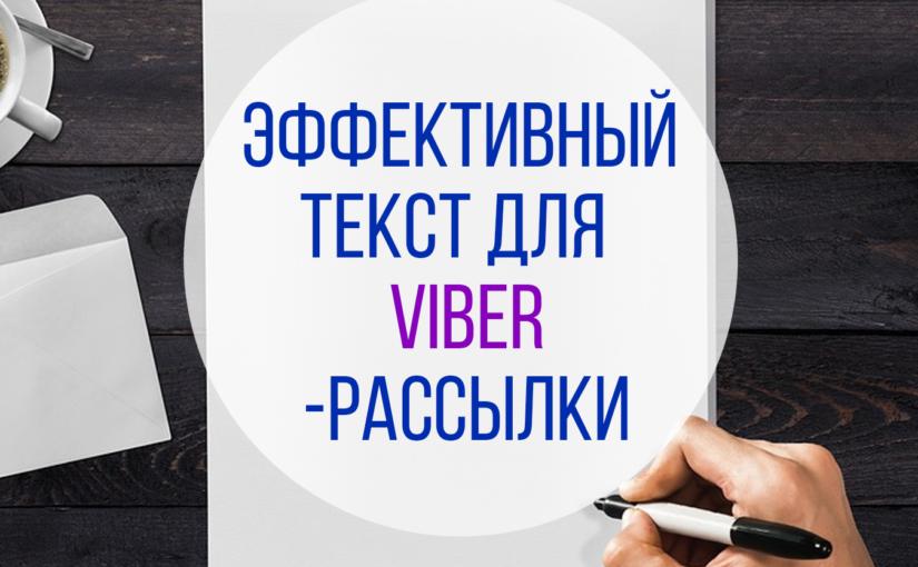 Какой он – эффективный текст для отправки в Viber