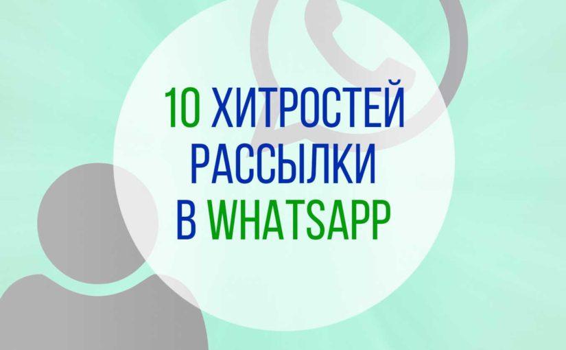 10 хитростей рассылки Whats app, которые помогут вашему бизнесу быть лучше