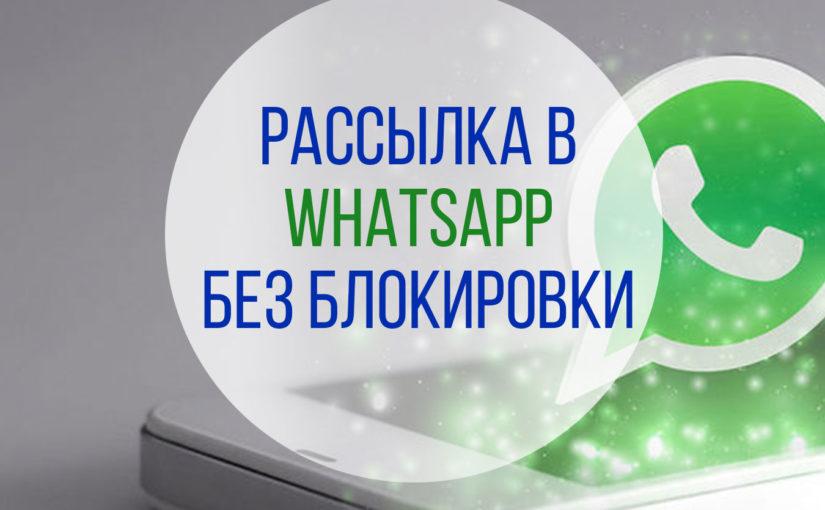 Особенности рассылки Whats app без блокировки