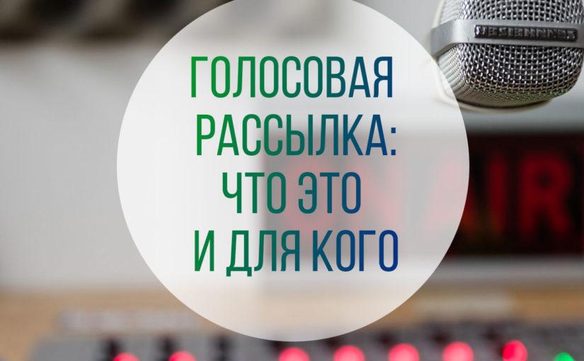Почему voice-рассылка – это хорошо?