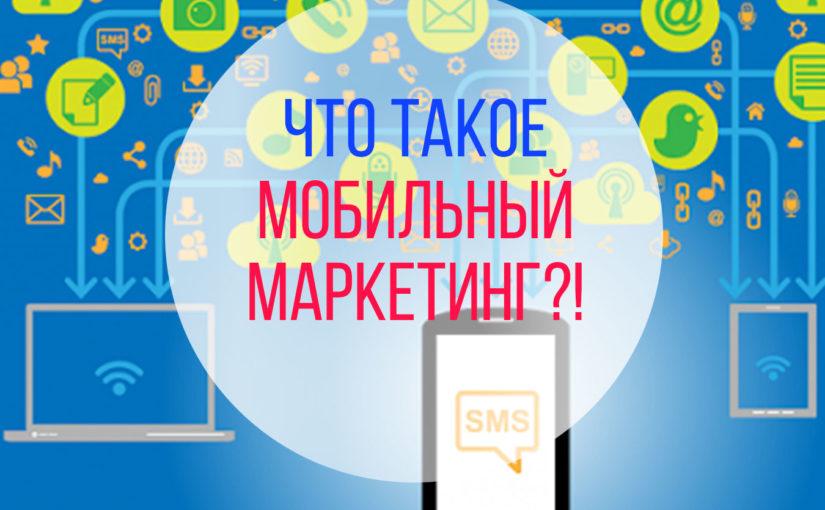 Мобильный маркетинг и почему он нужен именно вам