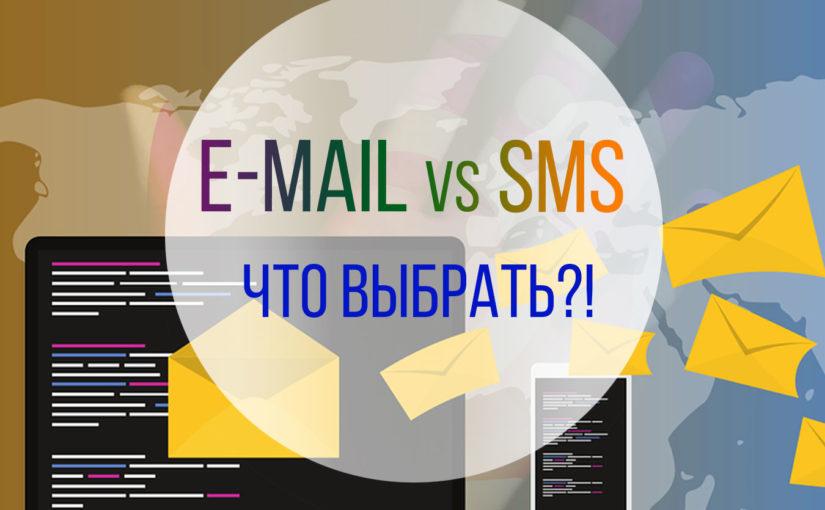 Рассылка E-mail VS сообщения в мессенджере: что вам подходит лучше
