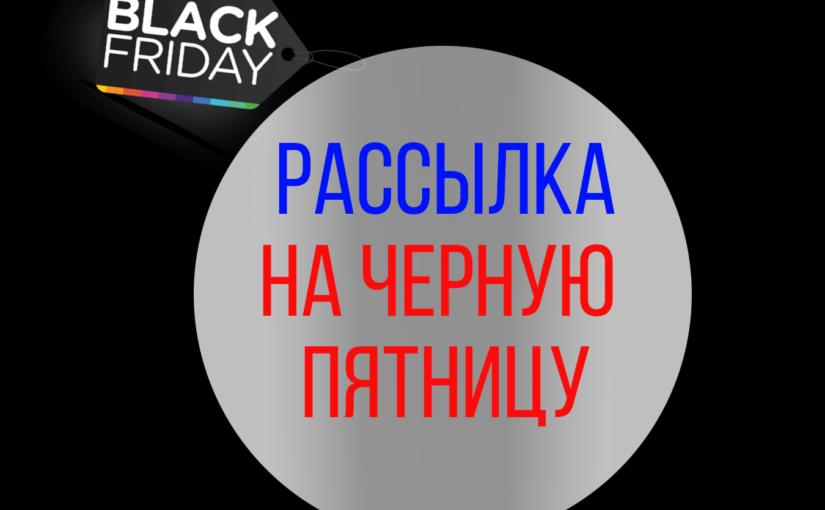 Рассылка перед «Черной пятницей»: почему не стоит упускать шанс?