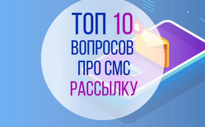 ТОП-10 вопросов, которые вы хотели задать о бизнес-рассылке