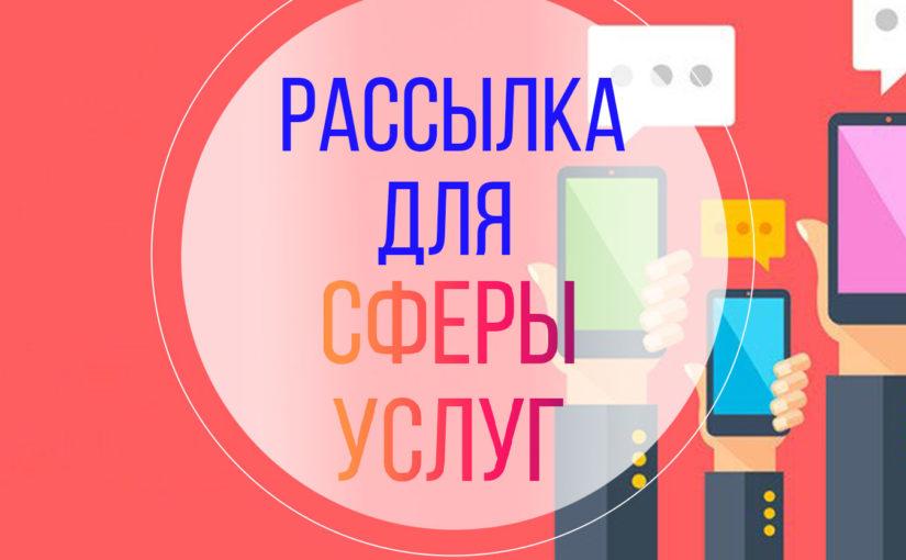 СМС-рассылка для сферы услуг: 10 примеров, которые работают
