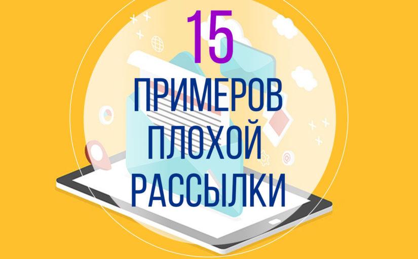 15 примеров плохой рассылки