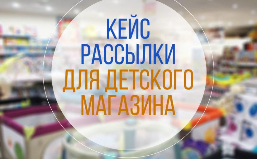 Кейс рассылки для магазина детских товаров