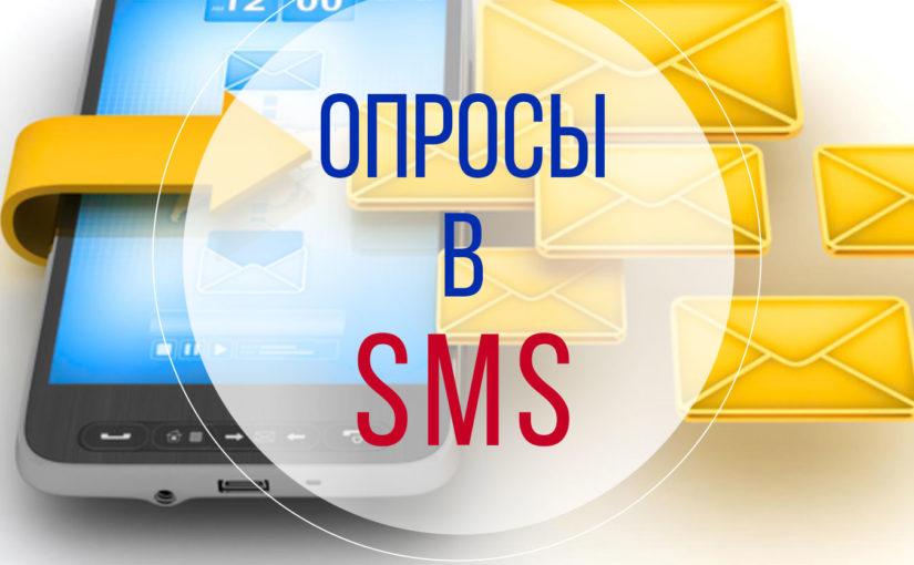 СМС-сервис и как он помогает бизнесу