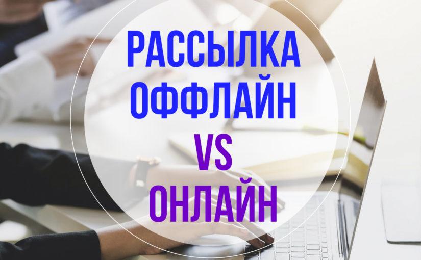 Разница в рассылке для интернет и офлайн магазина