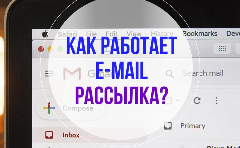 Работа с E-mail рассылкой: классический или эффективный современный инструмент?