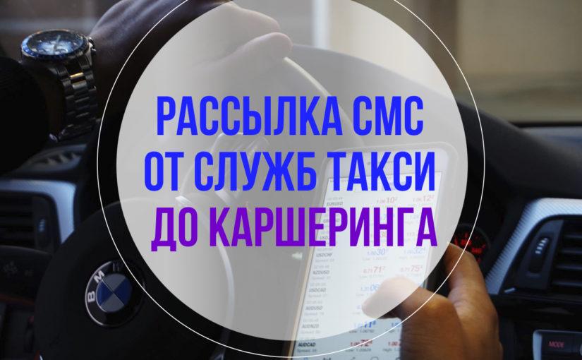 Рассылаем сообщения от служб такси и каршеринга  – эффективный телефонный маркетинг