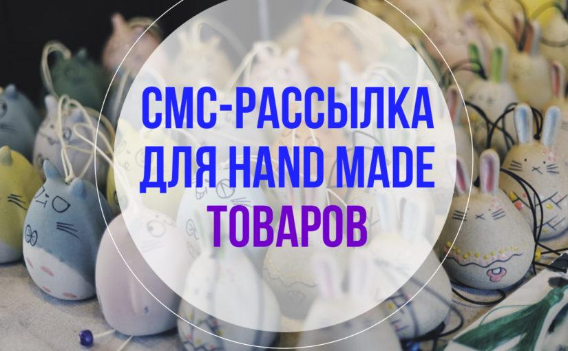 Рассылка сообщений для hand made товаров: что нужно знать?
