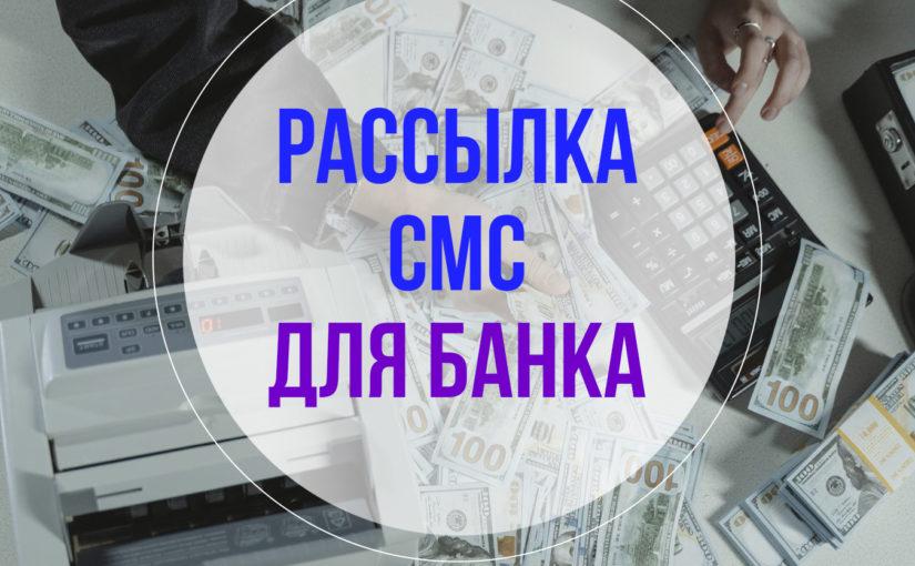 Рассылки смс для банка: как заставить деньги «звучать»
