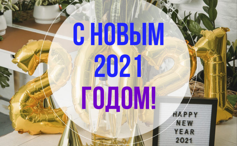 С Новым годом 2021!