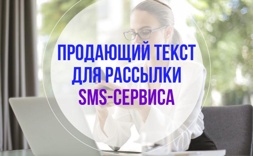Продающий текст смс – что это такое и почему эффективно составляет его «Mediarik»