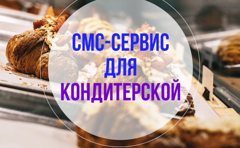 Вкусный смс-сервис для кондитерской