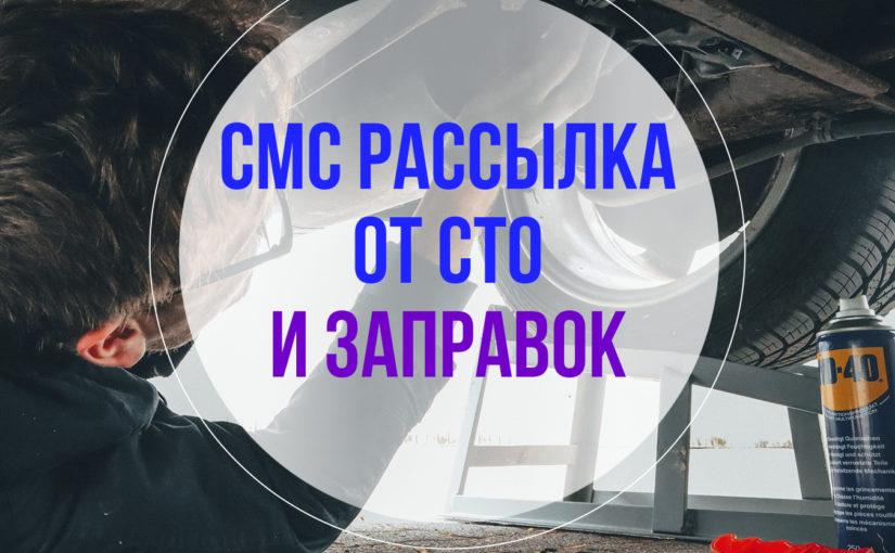 Сервис отправки сообщений от СТО и заправок: активизируйте автомобилистов