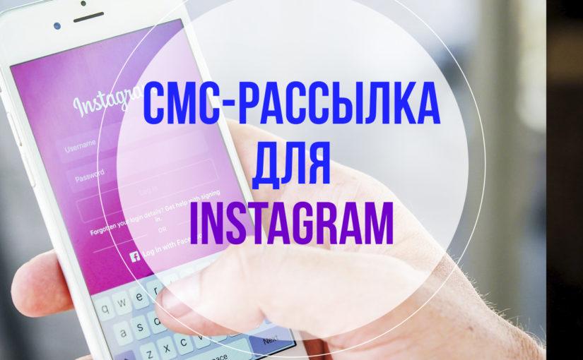 Что такое рассылка Instagram?