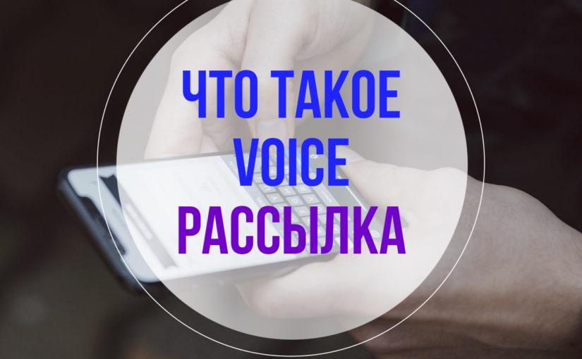 Что такое voice-рассылка?