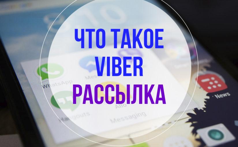 Что такое рассылка Viber?