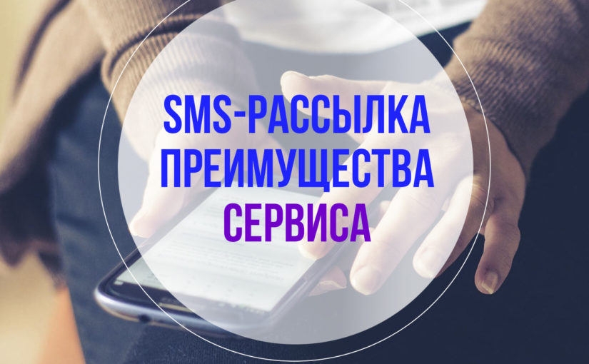 SMS-рассылка: все, что вы хотели о ней знать, но боялись спросить