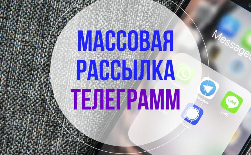 Массовая рассылка Телеграмм: как использовать мессенджер от Павла Дурова максимально эффективно
