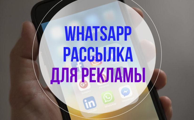 Почему WhatsApp-рассылка стала самым популярным каналом мобильной рекламы