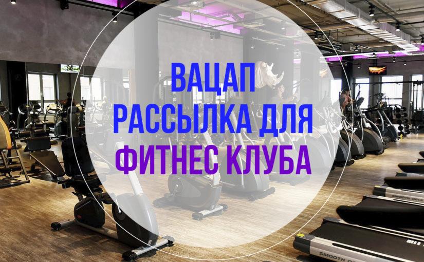 Вацап-рассылка с картинкой для фитнес-клубов. Почему это работает?