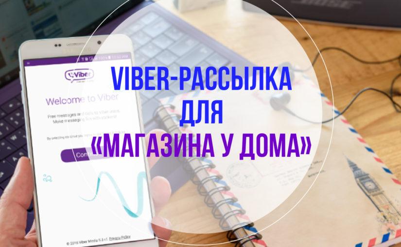 Viber-рассылка для «магазина у дома»: как удержать клиентов